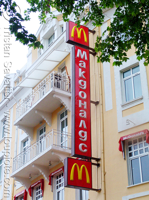 mcdonalds in bulgarian (cyrillic), cyrillic, fast food, mcdonalds, retaurant, shop sign, vertical, българия