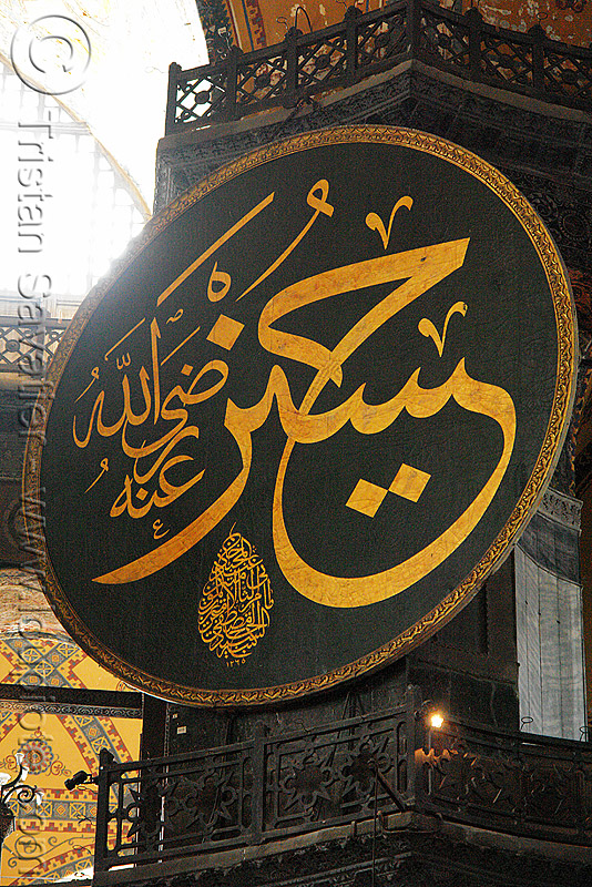 medalion with arabic islamic calligraphy - aya sofya (istanbul), arabic, architecture, aya sofya, byzantine, calligraphy, church, hagia sophia, inside, interior, islam, medalion, mosque, orthodox christian, religion
