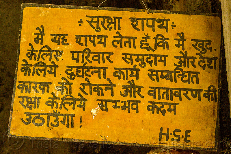 sign in hindi in hydro power project tunnel (india), bhagirathi valley, hindi, hse, hydro electric, loharinag-pala hydro power project, sign, trespassing