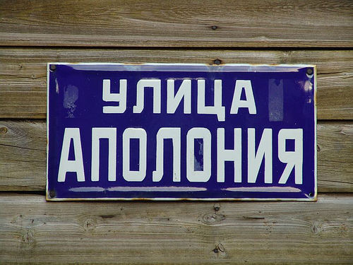 cyrillic street sign (bulgaria), cyrillic, signs, българия