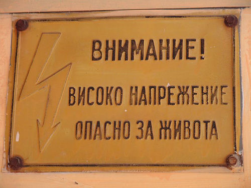 danger - high voltage - hazard sign, cyrillic, danger, death, electric, electricity, electrocution, hazard, high voltage, lightning, safety sign, signs, yellow, българия