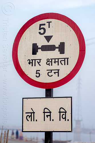 maximum 5 tons per axle sign (india), axle, hindu pilgrimage, hinduism, india, maha kumbh mela, maximum, road sign, round, tons, weight