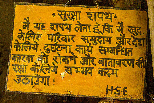 sign in hindi in hydro power project tunnel (india), bhagirathi valley, hindi, hse, hydro electric, india, loharinag-pala hydro power project, sign, trespassing