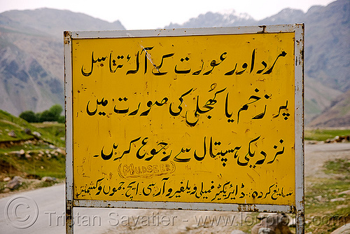sign in urdu - leh to srinagar road - kashmir, arabic, kashmir, road, sign, urdu script, urdu writing