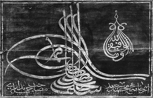 turkish tughra - arabic calligraphy - shumen mosque (bulgaria), arabic, islam, mosque, osmanlica, religion, selim 3, selim iii, shumen, tughra, turkish, българия
