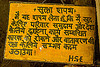 sign in hindi in hydro power project tunnel (india), bhagirathi valley, hindi, hse, hydro electric, infrastructure, loharinag-pala hydro power project, sign, trespassing
