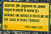 ignorance and absence of discipline are the cause of man's trouble - indian road sign, road sign, tehri dam, tehri hydro development corporation, thdc
